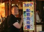 Mijn Chinese familienaam 司马